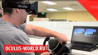 Интеграция Oculus DriVR Тизер | Россия Окулус Рифт прайс доставка акция гонки