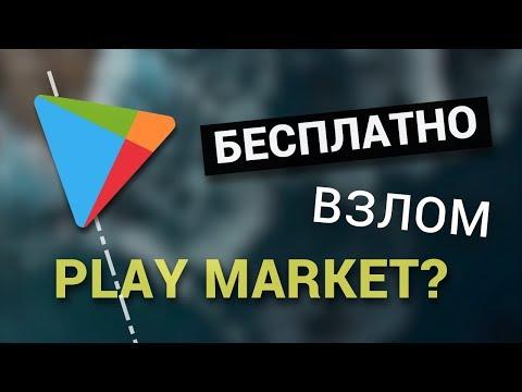 ⚡ Уязвимость Play Market? Как скачивать платные игры БЕСПЛАТНО!