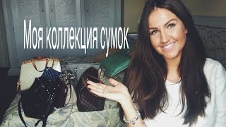 Моя коллекция сумок (Louis Vuitton, Prada, D&G, Rebecca Minkoff, Michael Kors)