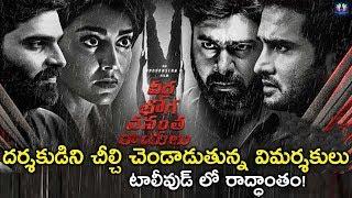 "Controversies On ""Veera Bhoga Vasantha Rayalu"" Movie Director ! || Telugu Full Screen"