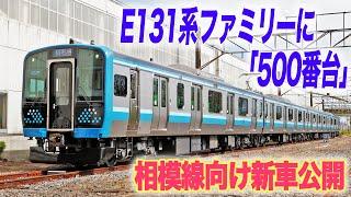 【30年ぶり!】相模線に待望の新車「E131系500番台」が登場!|乗りものチャンネル