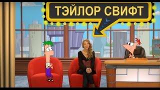 Ток-шоу Финес и Ферб  (Серия 5)