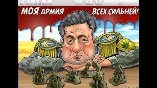 Порошенко не врал! По рейтингам армий мира, Украина самая эффективная