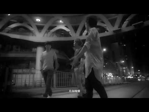 Blaster 瀰漫 MV [Official] [官方]