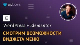 Какие меню можно сделать в конструкторе сайтов Elementor Pro для WordPress