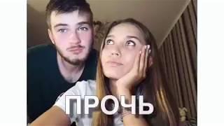 Ternovoy & Amchi - Прочь / Кавер