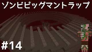 ゾン豚トラップと1. 14【ゆっくり実況】作業愛好家のマインクラフトpart14