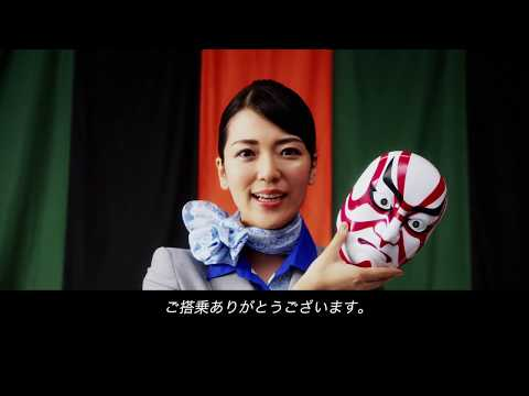 ANA 機内安全ビデオ All Nippon Airways Air Japan ANA AJX safety Video KABUKI 星悅航空