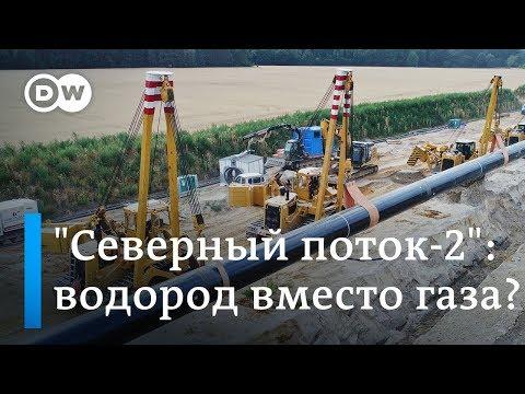 """А если переделать Северный поток-2 в водородопровод, или Почему США и Польша против трубы """"Газпрома"""""""