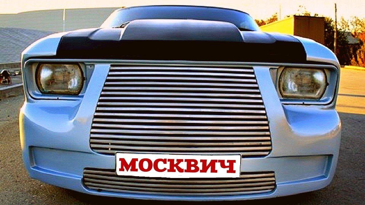 Новый Москвич 2019 Года? | Москвич Автомобиль