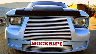 Новый Москвич 2020 года? Космический автомобиль сделанный из Москвич 2140.
