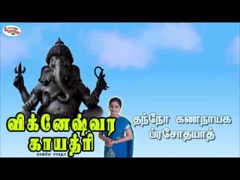 Vigneshwara Gayatri Mantra With Tamil Lyrics Sung By Bombay Saradha