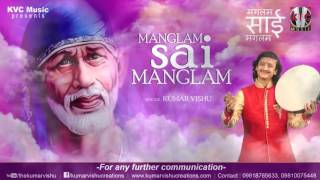 Manglam Sai Manglam By Kumar Vishu | New Devotional Song 2015