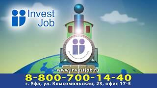 Агентство InvestJob. Поиск и подбор персонала.(, 2018-04-16T16:34:04.000Z)