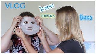 VLOG Вика решила научить меня краситься. Смеётся с меня (часть 1)