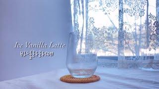 [커피만나]바닐라라떼 만들기(feat. 1883 루틴 …