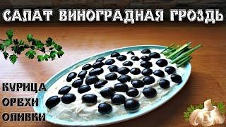 Салат виноградная гроздь с оливками, курицей и орехами