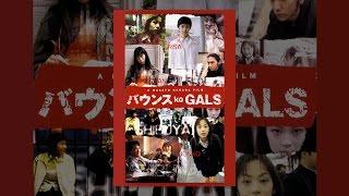 バウンス ko GALS thumbnail