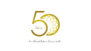 Katara Hospitality 50 years of  achievements and experiences.كتارا للضيافة خمسون عاما من العطاء