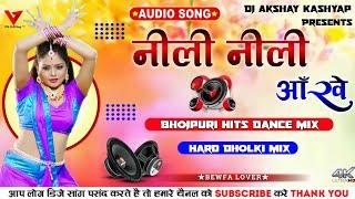 Neeli Neeli Akhiyan Raj Bhai New Bhojpuri Dj Remix Song Full Hard Dholki Dj Mix Song 2021 Dj Akshay