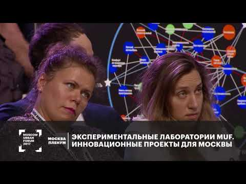 ENG MUF'17 Experimental Labs. Innovation projects for Moscow
