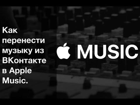 Как перенести в apple music музыку из вк