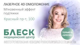 Блеск - Медицинский центр (съемка рекламных роликов в Новосибирске)
