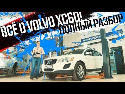 Обзор Volvo XC60 БУ с пробегом I Все болячки модели! ОБЯЗАТЕЛЬНО проверьте их в сервисе!