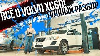 видео Отзыв Volvo XC60 2.4 D4 AWD (Вольво Икс-Си 60) 2014 г.