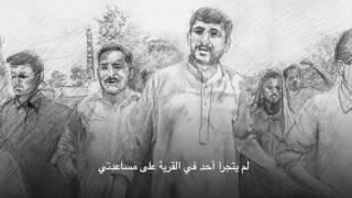 العار اونلاين:  شاب باكستاني يروي قصة اغتصابه عندما كان طفلا