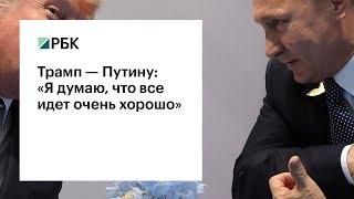 Трамп — Путину  «Я думаю, что все идет очень хорошо»