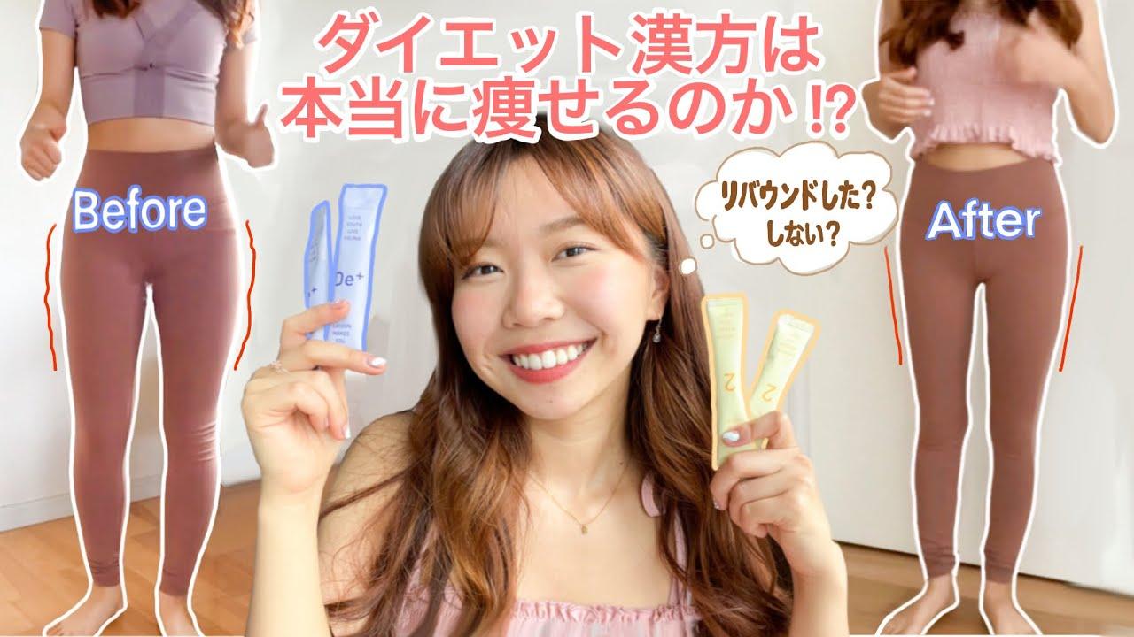 【ダイエット】まだ間に合う! 韓国漢方ダイエット効果実証!(+リバウンド検証)