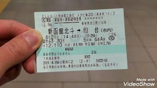 JR北海道の新幹線自動改札機に乗車券と新幹線指定席特急券(普通車)が一枚になったきっぷを入れて入場&JR東日本の新型新幹線自動改札機を出場