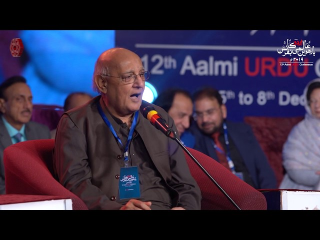 Amjad Islam Amjad   Aalmi Mushaira   12th Aalmi Urdu Conference   ACPKHI   #URDUCONFERENCE