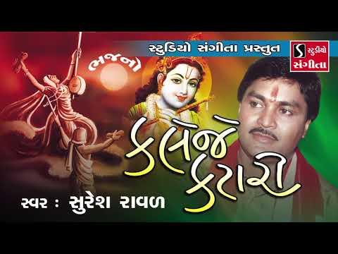 Kaleje Katari - Devotional Bhajan - Suresh Raval - Krishna Bhajan
