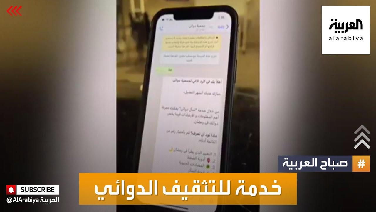 صباح العربية | -اسأل دوائي- خدمة تفاعلية سعودية حول استخدامات الأدوية  - 10:59-2021 / 4 / 14