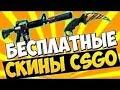Новые рулетки с халявой CS GO БЕЗ ДЕПОЗИТА