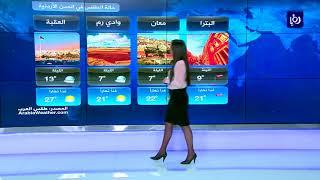 النشرة الجوية الأردنية من رؤيا 11-12-2017
