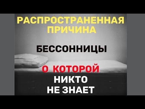 БЕССОННИЦА: причина в глистах? Паразитология. Выпуск 58.