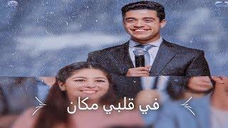 مروان وليلي اغنية-في قلبي مكان-حالات واتس اب(ليلي ومروان)EXCLUSIVE VIDEO 4K}PRO PRODUCTION}