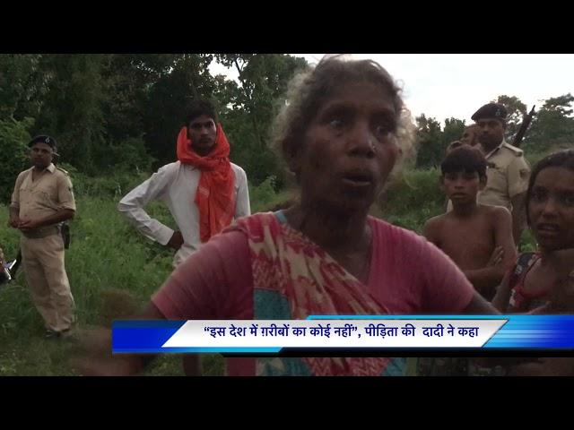बिहार- गांधी की धरती को शर्मशार करती घटनाएं, सुनिए एक पीड़िता का दर्द
