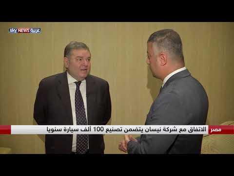 توقيع اتفاق مع شركة -نيسان- لتجميع وتصنيع السيارات في مصر  - نشر قبل 20 دقيقة