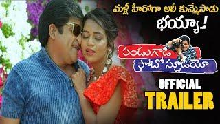 Ali Pandugadi Photo Studio Movie Official Trailer || 2019 Telugu Movie Trailers || NSE