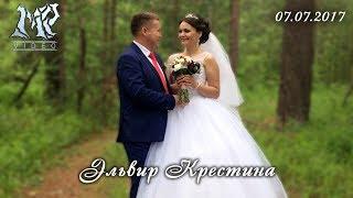 Свадьба. Эльвир и Крестина 07.07.2017