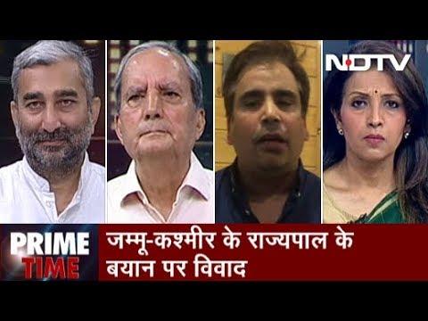 Prime Time, July 22, 2019 | Jammu And Kashmir के राज्यपाल के बयान पर बवाल