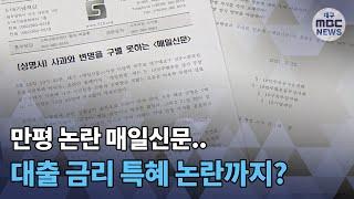 [대구MBC뉴스] 매일신문의 대구은행 대출 금리 특혜 …