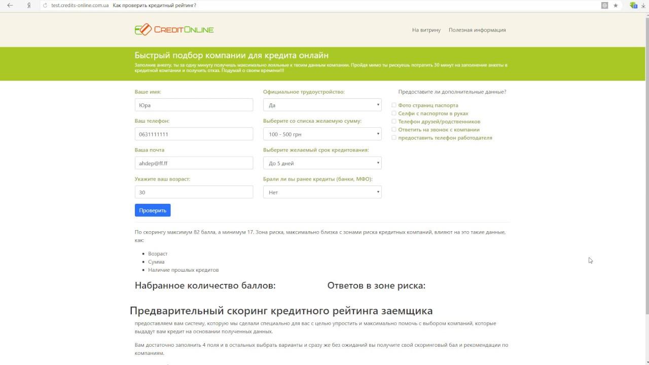 узнать свой рейтинг по кредитам взять в долг 10 000 рублей