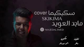 ماجد العويد - سكيكيما ( cover )