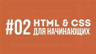 HTML и CSS для начинающих. Урок #02 || Уроки Виталия Менчуковского