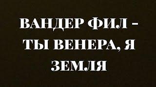 ВАНДЕР ФИЛ ТЫ ВЕНЕРА Я ЗЕМЛЯ СКАЧАТЬ БЕСПЛАТНО